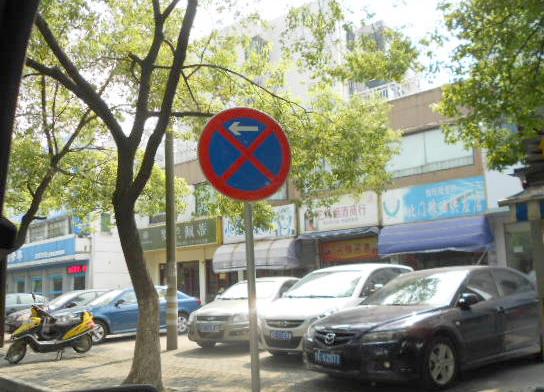 禁止临时停车标志上多个箭头