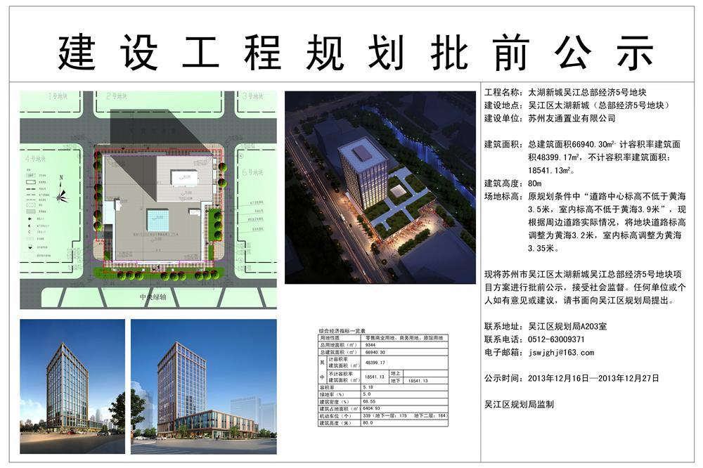 吴江太湖新城 友通数码大厦规划许可公示