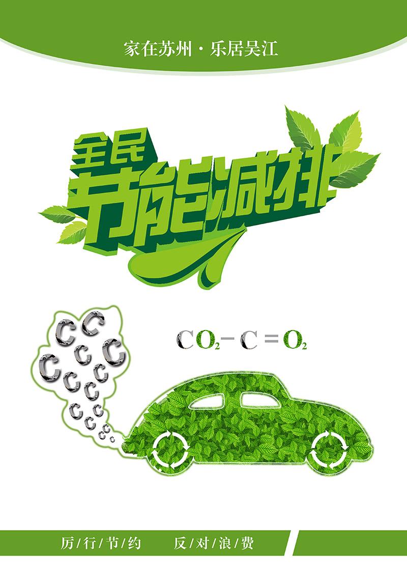节能减排低碳生活广告内容节能减排低碳生活广告图片