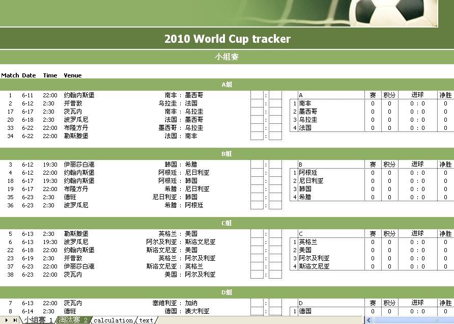 2010世界杯赛程excel表